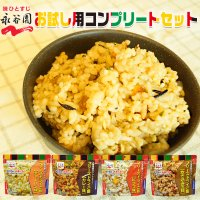 アルファ化米の非常食は調理時間が水で60分、お湯でも15分程掛かりますが、「永谷園フリーズドライご飯...