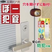 錠本体はドア枠に挟んだ金具に取り付け固定します。 付属のキーはピッキングが難しい「ディンプルキー」を...