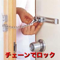 現在のドアチェーンに「チェーンでロック」を引っ掛け、付属の鍵で開け閉めします。通常のチェーンは内側か...