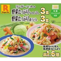 大特価!リンガーハット 野菜たっぷりちゃんぽん3食&野菜たっぷり皿うどん3食セット(送料無料/冷凍/具材付き)