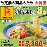 旧商品SALE! リンガーハット 長崎ちゃんぽん 8食(送料無料/冷凍/具材付き)