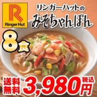 リンガーハットみそちゃんぽん8食セット(送料無料/冷凍/具材付き)