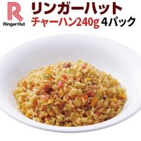 【冷凍】リンガーハット チャーハン(240g)×4袋(送料別)