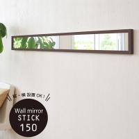 【商品名】軽量ウォールミラーSTICK(150) 幅14×高さ150cm  飛散防止加工/壁掛け用ひ...