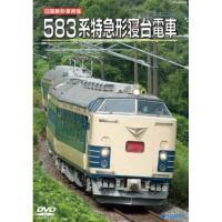 TEBJ-38058  【商品名】583系特急型寝台電車 DVD  (送料無料)(領収書発行可能)(...