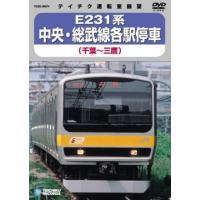 TEBD-38074  【商品名】E231系 中央・総武線各駅停車 DVD  (送料無料)(領収書発...