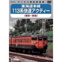 TEBD-38076  【商品名】東海道本線 113系快速アクティー DVD  (送料無料)(領収書...