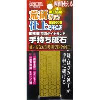 【商品名】(まとめ) 電着両面手持ち砥石(チタンコーティング) #400/#1000 ゴールド 【×...