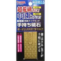 【商品名】(まとめ) 電着両面手持ち砥石(チタンコーティング) #150/#600 ゴールド 【×1...