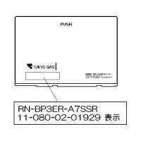 【対応型番一覧】 RN-BP3ER-A7SSR ※交換部品は必ず商品検索で製品本体型番をご確認の上ご...
