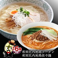 【内容量】 ◆秋田比内地鶏担々麺  ・麺(干し中華めん) 90g×3個   ・濃縮スープ×3袋   ...