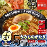 【内容量】 ◆生麺×5食 ◆濃縮スープ×各1袋 やさしいあごだし/あっさりあさり/ビビビ!エビ味噌/...