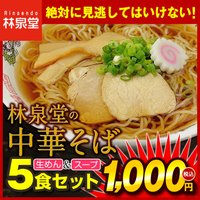 【内容量】  ◆林泉堂の中華そば ・生麺(常温)×6袋 ・濃縮スープ×6袋 ・レシピ(作り方)1枚 ...
