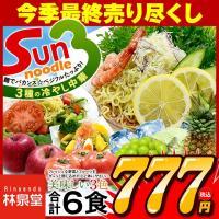 【内容量】  ・生麺×6個  ・アップル&トマトスープ×2袋  ・パイン&キャロットスープ×2袋  ...