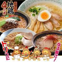 【内容量】 ◆秋田比内地鶏ラーメン   ・生麺 110g×2食分  ・濃縮スープ×2食分 ◆秋田比内...