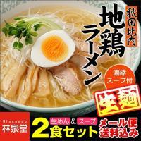 【内容量】 ◆秋田比内地鶏ラーメン ・麺(生中華麺)×2袋 ・濃縮スープ×2袋 ・レシピ(作り方)1...