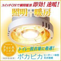『ライト&ヒーター ポカピカ(ヒートショック対策暖房一体型天井照明)』 ハロゲンヒーターの特性でスイ...