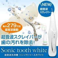 『歯専用超音波洗浄機 ソニックトゥースホワイト』 ブラッシングだけでは取りきれない汚れをご家庭で簡単...