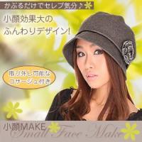 セレブな帽子 コサージュ付(UVカット小顔帽子)