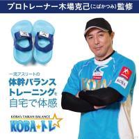 『KOBA☆トレ 体幹バランストレーナー(自宅で簡単体幹トレーニンググッズ)』 体幹トレーニングの第...