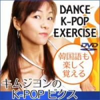 『【K-POPエアロビクスDVD】キムジヨンのK-POPビクス』 話題のピップダンスも取り入れたK-...