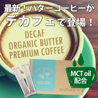 『ダイエットバターコーヒー デカフェオーガニックバタープレミアムコーヒー』 オーガニック原料4種配合...