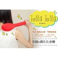 『トントン TONG TONG 肩たたき棒』 ちょうどいいがクセになる♪心地よい肌触りと心地よい刺激...