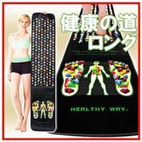 『HEALTHY WAY 健康の道 ロング(足ツボマッサージマット)』 歩くだけでスッキリ!毎日のデ...