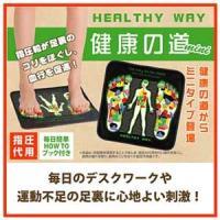 『HEALTHY WAY 健康の道 ショート(足ツボマッサージマット)』 足踏みするだけでスッキリ!...
