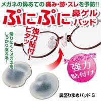 『リニューアル版 鼻盛りまめパッド S(メガネの鼻あての痛み・ズレを防止)』 従来品よりシールタイプ...