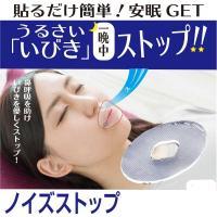 『ノイズストップ(いびき対策リップゲルシール)』 貼るだけ簡単!!就寝中のいびきは自分だけでなく、パ...