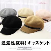 5色 キャップ 通気性 帽子キャスケット カジュアル 春夏 レトロ