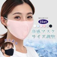 マスク3枚セット 洗えるマスク 布マスク サイズ調整可 繰り返し可能 小物 吸汗速乾 通気性 男女兼用