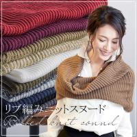 暖かさと可愛さを合わせ持つリブ編みニットスヌード. リブ編みニットは女性らしくキュートなデザイン ス...