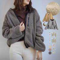 2wayボアジャケット レディース もこもこ ブルゾン コート ゆる ポケットあり リバーシブル仕様 暖かく 防寒 トップス アウター