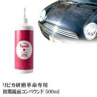 ■トヨタ・ホンダなどの水性塗料でも確実に研磨ができ、黒ソリッド202でもバフ目をいれずに仕上げます。...
