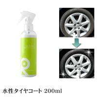 タイヤワックス / タイヤコート タイヤコート剤 タイヤコーティング タイヤコーティング剤 水性タイ...