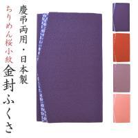 ご祝儀をスマートに差し出すことができる、便利な金封ふくさ。 愛らしい桜小紋と無地とのコントラストが美...