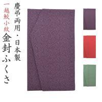 ご祝儀をスマートに差し出すことができる、便利な金封ふくさ。 繊細で上品な鮫小紋♪ 紫は慶事・弔事両用...