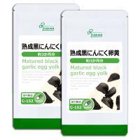 熟成黒にんにく卵黄 約3か月分×2袋 C-152-2 送料無料 サプリ サプリメント