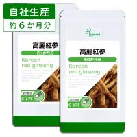 高麗紅参(高麗人参) 約3か月分×2袋 C-175-2 サプリメント 送料無料