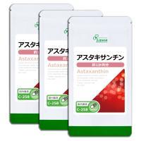 アスタキサンチン 約1か月分×3袋 C-258-3 サプリメント 送料無料