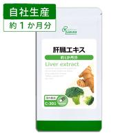 肝臓エキス 約1か月分 C-301 送料無料 サプリ サプリメント