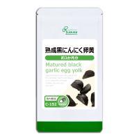 熟成黒にんにく卵黄 約3か月分 C-152 送料無料 サプリ サプリメント