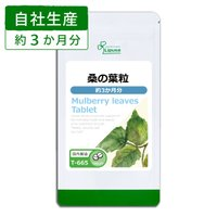 甘いものが好きな方をサポート!  桑の葉とは・・・ 桑の葉はクワ科の落葉樹で、日本や中国ではお茶とし...