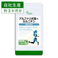 アルファリポ酸+カルニチン 約3か月分 C-205 サプリメント 送料無料