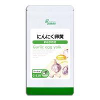にんにく卵黄 約3か月分 C-110 送料無料 サプリ サプリメント