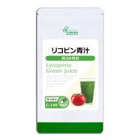 リコピン青汁 3カ月分 C-149 送料無料 サプリ サプリメント