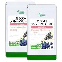 カシス+ブルーベリー粒 約3か月分×2袋 T-688-2 サプリメント 美容 送料無料
