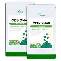 クロレラ MAX 約3か月分×2袋 T-725-2 送料無料 サプリ サプリメント